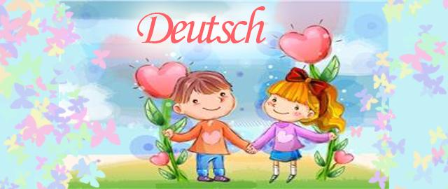 Немски за деца любопитковци 6-8 години