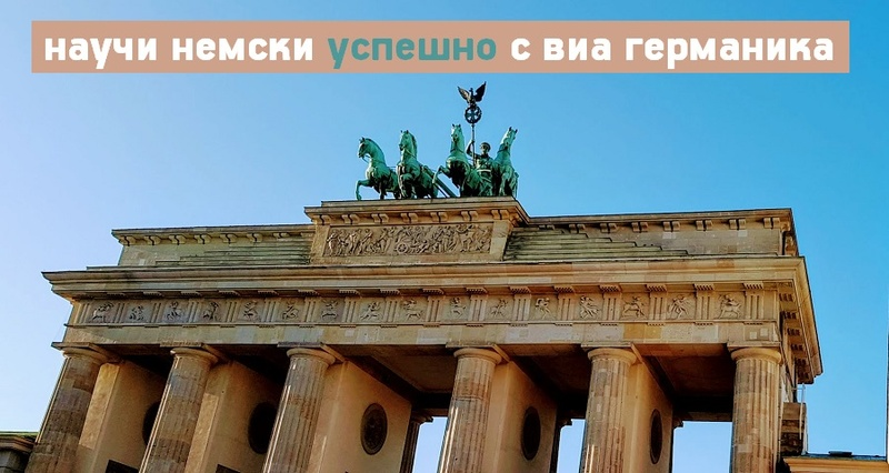 Промо курсове по немски за начинаещи възрастни