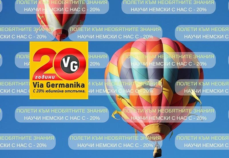 Дистанционни курсове по немски- сигурност в смутни времена