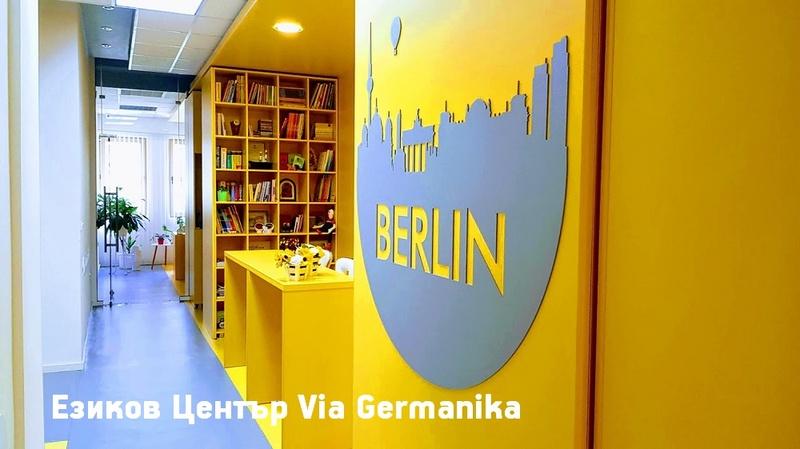 Къде да учиш немски?
