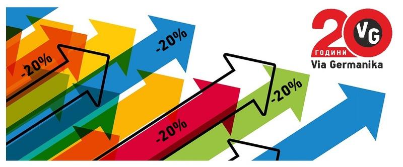 Курсове по немски с юбилейно ниски цени
